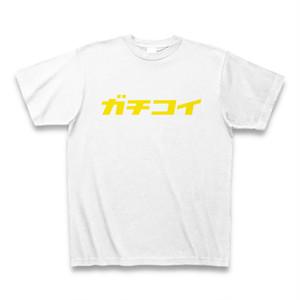 ガチコイT(ロゴ・黄色)【ロゴ小】