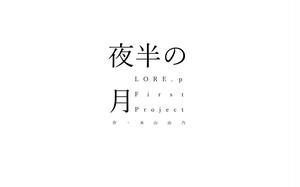 【夜半の月】上演台本PDF