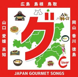 【中国・四国地方グルメソング】「グ」日本全国グルメソング~いざ、中国・四国地方へ!