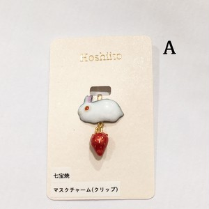 Hoshiito 七宝焼マスクチャームクリップタイプ(新宿店)
