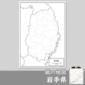 岩手県の紙の白地図