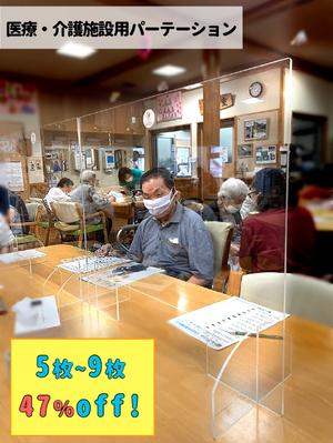 医療・介護施設用パーテーション(5枚~9枚)