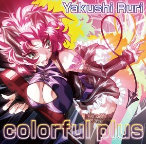 colorful plus (4thアルバムCD)