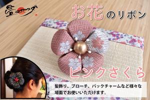 畳縁(ヘリ)でつくった お花のリボン【ピンクさくら】