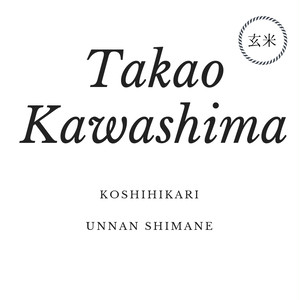 *新米*【玄米】川島さんのコシヒカリ 5kg