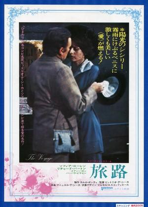 旅路【1974年公開イタリア版】