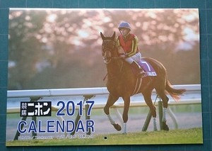 【バックナンバー】競馬ニホンカレンダー2017 コレクターズアイテム