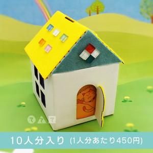 おうち貯金箱(10人分)