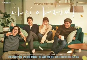 韓国ドラマ【私のおじさん】DVD版 全16話