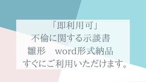 「即利用可」不倫に関する示談書 雛形 word形式納品 すぐにご利用いただけます。