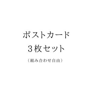【お得】ポストカード 3枚セット