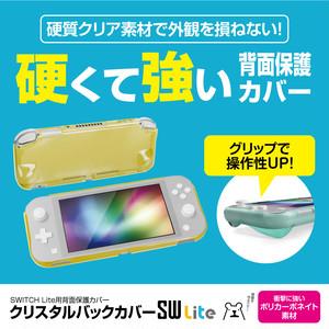 『クリスタルバックカバーSW Lite』 SWITCH Lite 保護カバー ポリカーボネイト オープン設計 メール便送料無料 *