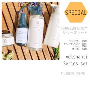 購入希望は直接インスタにDMください。 velshanti 髪質改善 シリーズセット
