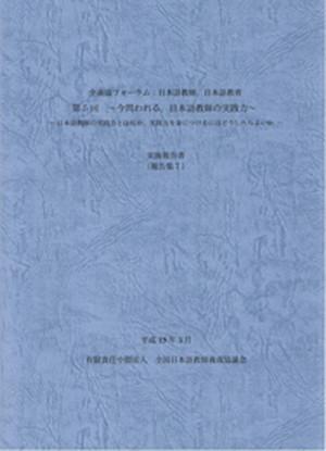 「第5回全養協フォーラム~今問われる、日本語教師の実践力~」(報告集7)