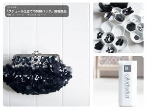 モノトーンのスパンコールと羽根のバッグ(全ての材料が含まれます)