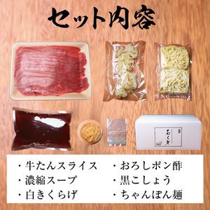 増量 極上薄切り牛たんしゃぶしゃぶ & 黒毛和牛辛もつ鍋(2~3人前)おくをセットB