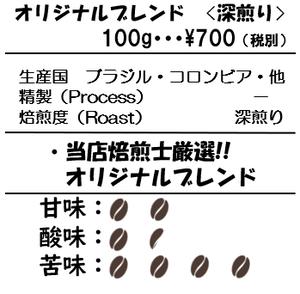 オリジナル(深煎り)400g