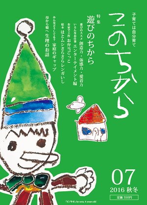 このちから07/2016 秋冬号