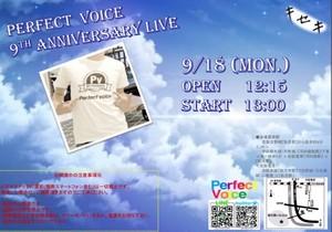 ☆小人チケット☆2017年9月18日(月,祝)PVダンス・ボーカルスクール発表会チケット販売