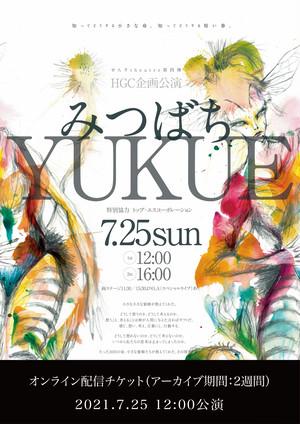 『YUKUEーみつばちー』オンライン配信チケット(7/25 12:00公演)
