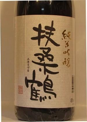 扶桑鶴 純米吟醸 佐香錦 1.8L