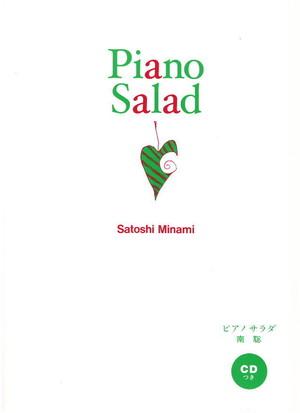 M09i96 Piano Salad(Piano/S. MINAMI /Full Score & CD)