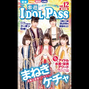 IDOLPASS vol.12 東日本版 / まねきケチャ