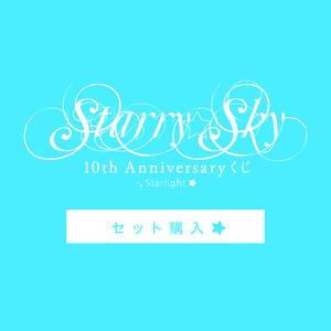 Starry☆Sky 10th Anniversary くじ ~Starlight~ / セット購入 【ご注意: Moonlightと同時注文されますと Moonlight の発送も Starlight と同じ12月となってしまいますのでご注意ください】