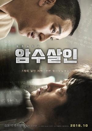 ☆韓国映画☆《暗数殺人》DVD版 送料無料!