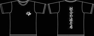 社会不適合者Tシャツ