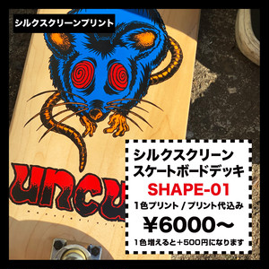 SILKSCREEN SKATEBOARD DECK SHAPE-01 (品番UC-1801)