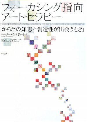 フォーカシング指向アートセラピー (中古)
