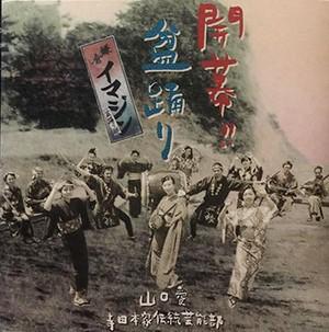 CD「開幕!! 盆踊り」