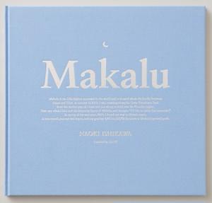 石川直樹 / Makalu