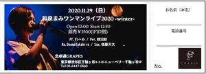 [チケット]11/29東京ワンマン