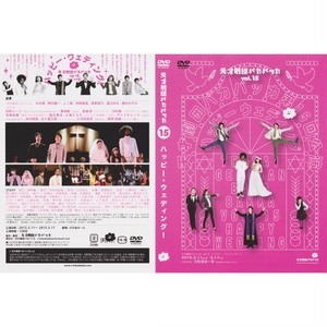 DVD『ハッピー・ウェディング!』
