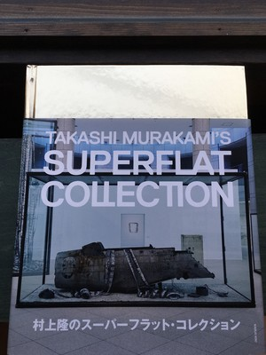 【古本】村上隆のスーパーフラット・コレクション