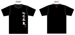 久雄 オリジナル[心芯弦奏]T-Shirt