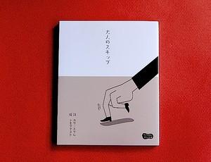 絵詩集『大人のスキップ』詩:カサ・スリム 絵:トモダマコト
