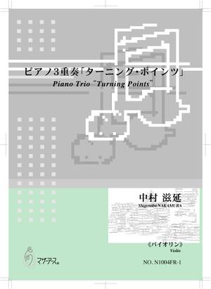 "N1004FR Piano Trio ""Turning Points""(Vn, Vc, Pf/S. NAKAMURA /Full Score)"
