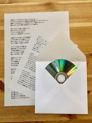 僕を待つ【CD版】
