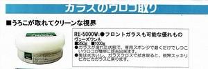 ウォータースポット除去剤「RE-5000W」一般乗用車用250g