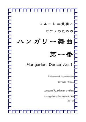 【フルート二重奏とピアノ】ハンガリー舞曲 第1番