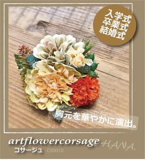 【送料無料】グラデーションのマムコサージュ(オレンジベージュ)(C00010)