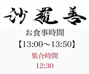 7/30【13:00〜13:50】回