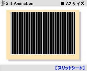 【A2サイズ】スリットシート