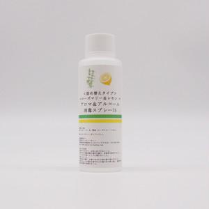 【ローズマリー&レモン】アルコール消毒スプレー200ml詰め替えタイプ