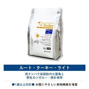 ビィナチュラル ルート・ターキーライト 小粒 700g 【be-NatuRal】