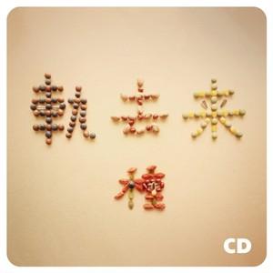 種 / 軌去来 (CD)