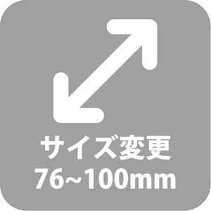 サイズ拡大 76mm~100mm